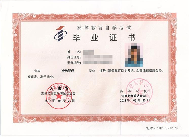 河南自考毕业证样本