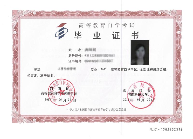 河南自考毕业证