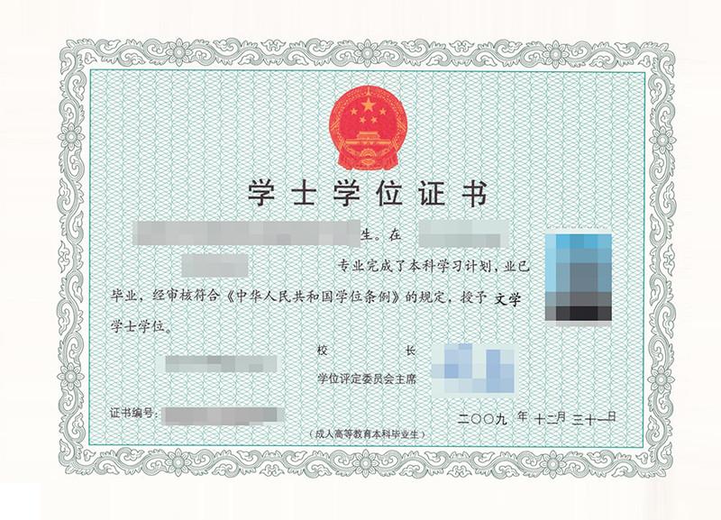 自考学士学位证