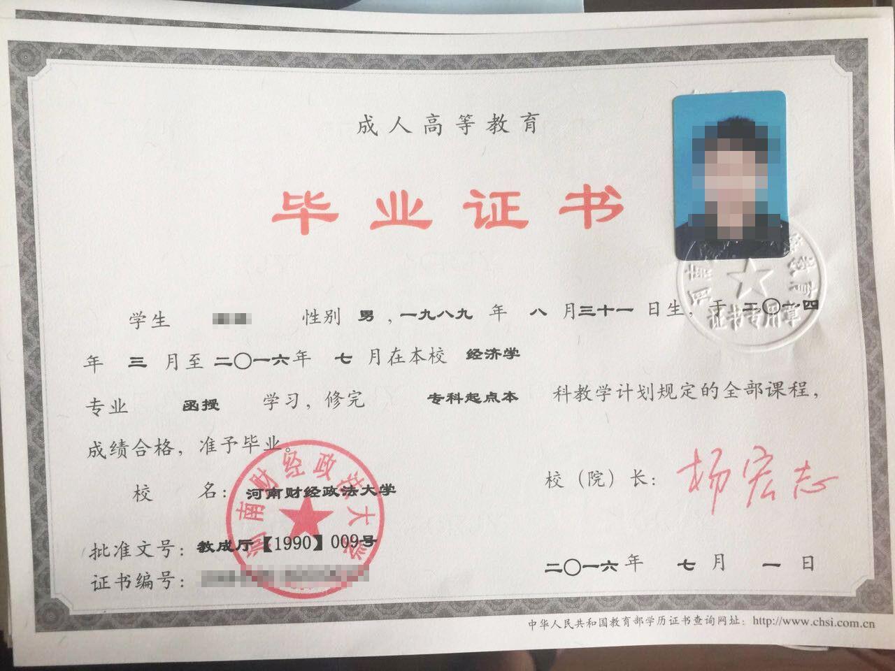 河南财政法大学成考毕业证.jpg