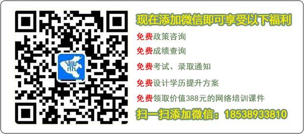 报名微信二维码