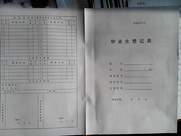 河南自考毕业生登记表.jpg