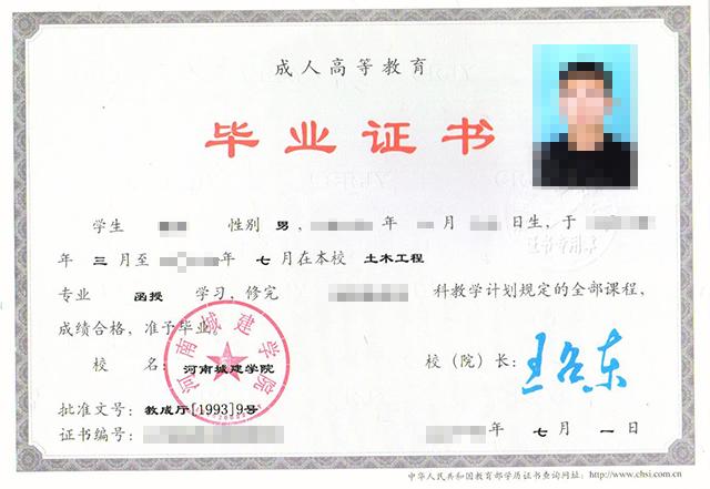 河南师范大学成人高考毕业证.jpg