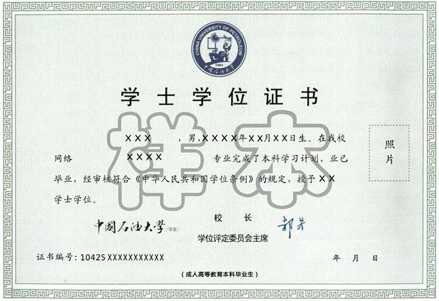 中国石油大学远程教育学位证样本