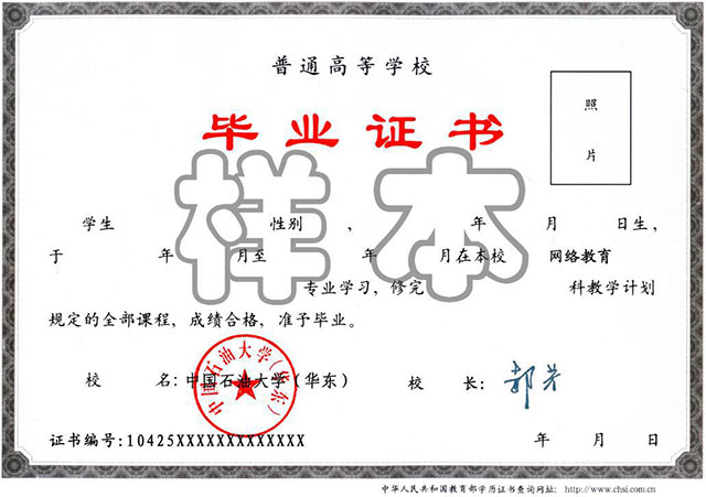 中国石油大学远程教育毕业证样本