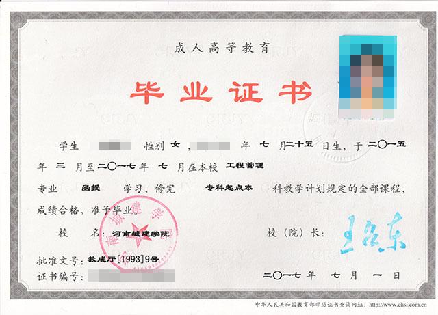 河南城建学院成人高考毕业证样本.jpg