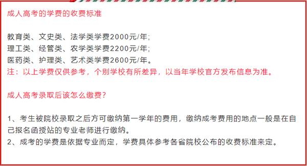 高青县成考本科学费标准