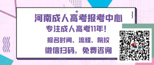 郑州轻工业大学成人高考