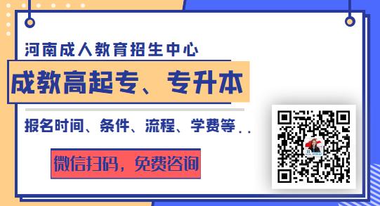 河南师范大学成人本科