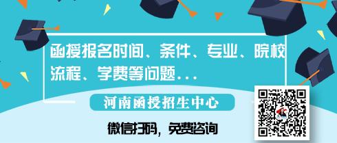 河南中医药大学函授大专