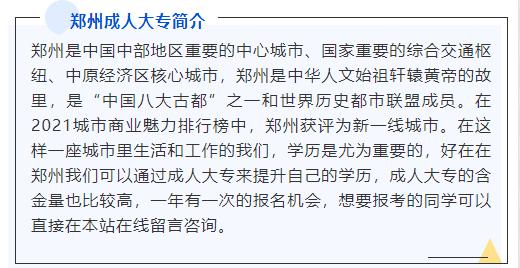2021郑州成人大专考试科目(汇总一览表)